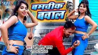 तन मन में आग लगा देगा ये विडियो 2019 - Bamchik Bawal - Akhilesh Yadav - Bhojpuri Song