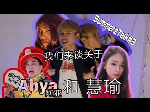 我们来谈关于 Ahya 阿亚 和 Huiyee 慧瑜 事件 ( SummerzTalk#3 )