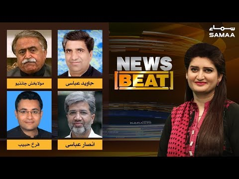 OIC Boycott | News Beat | Paras Jahanzeb | SAMAA TV | 02 Mar 2019