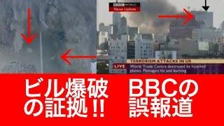 陰謀論が現実だということに目が覚める911テロ事件 Wake up!! 911 was caused by illuminati!!