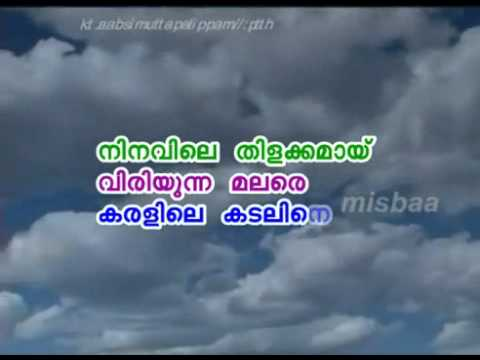 MADU VARNA POOVALLE. (Karaoke with Lyrics) BY,, ANWAR PANNIK