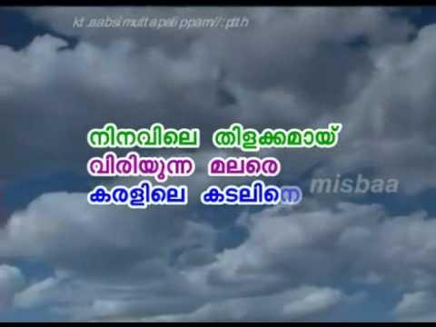 MADU VARNA POOVALLE. (Karaoke with Lyrics) BY,, ANWAR PANNIKANDAN,,VAILATHUR