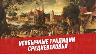 Необычные традиции средневековья - История