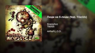 Люди на б-люди (feat. Tilarids)
