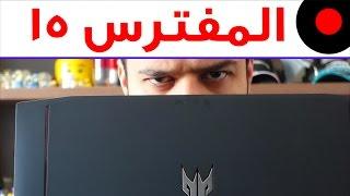 اللابتوب المقترس من ايسر وهل هو جهاز مهم ؟ Acer Predator 15