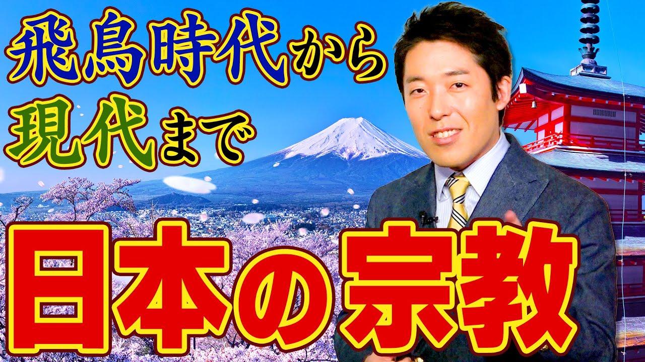 【日本宗教史⑤】〜日本の宗教とは何か?仏教と神道の歴史 ...