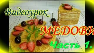 Торт Медовик ( Рыжик ), без водяной бани. Подробный пошаговый видео рецепт. Часть 1.