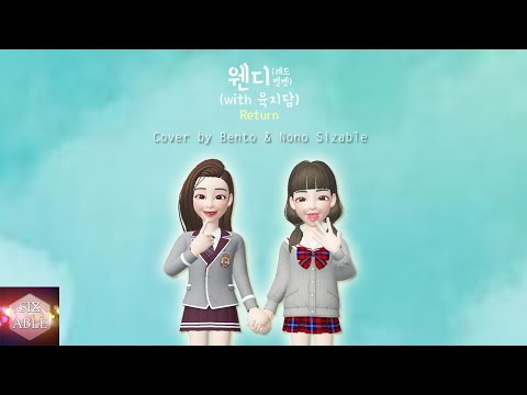 Return-Wendy(웬디)With 육지담   Cover by Sizable