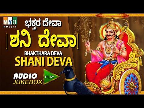 ಭಕ್ತರ ದೇವಾ ಶನಿ ದೇವಾ BHAKTHARA DEVA SHANI DEVA | TOP 10 SHANI BHAJANS |  SHANI MAHARAJ DEVOTIONAL