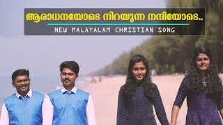 Aradhanayode | Sumesh | Rajesh | Blessy | Lidiya | New Malayalam Christian Song | God Loves You©