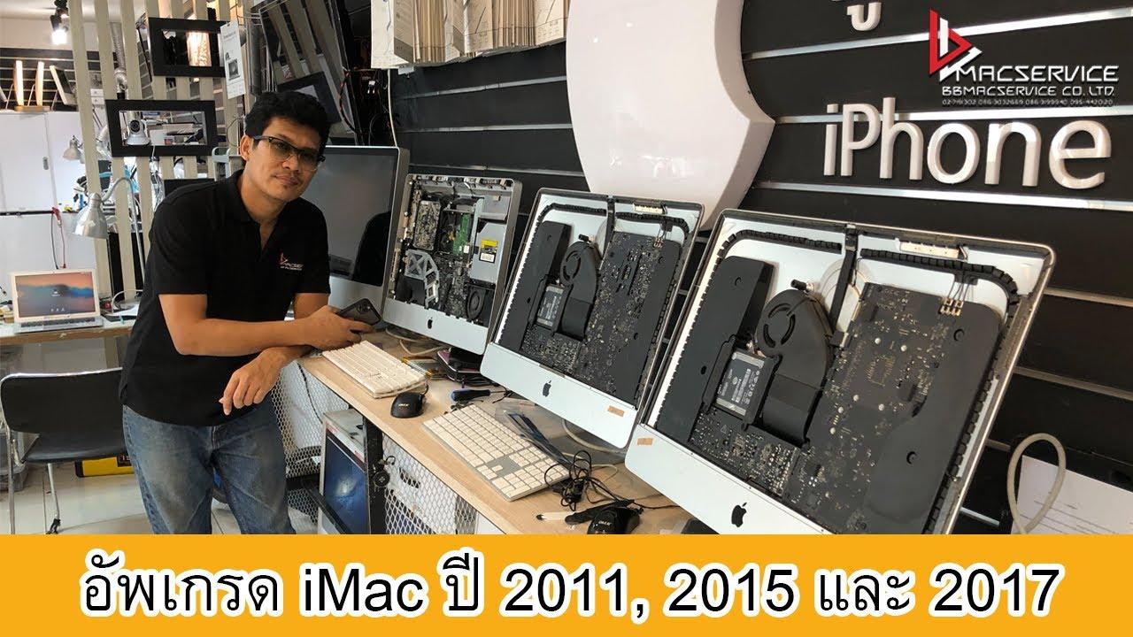 อัพเกรด iMac ปี 2011,2015 และ  2017 #BBMacserviceยินดีพร้อมให้บริการครับ