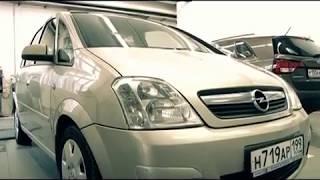 Подержанные автомобили: Opel Meriva