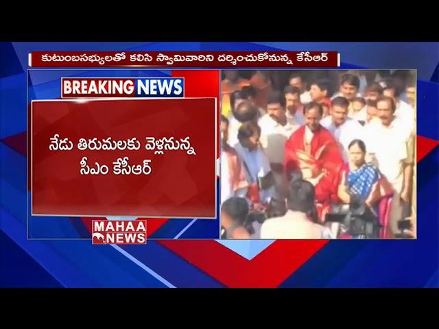 CM KCR To Visit Tirumala Temple With His Family | KCR Tour Live Updates | Mahaa News