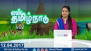 En Tamil Nadu News 12-04-2017 – News7 Tamil News