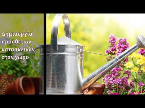 Δημιουργείστε απο την αρχή τον κήπο σας