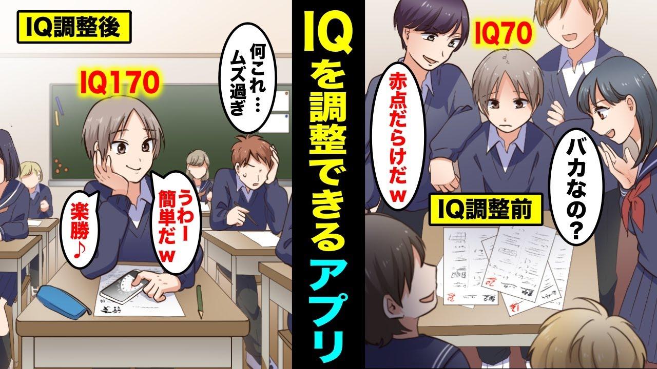 【漫画】IQを調整できるアプリを手に入れるとどうなるのか?IQを調整できるようになった男の末路・・・