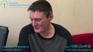 Кожный псориаз. Отзыв пациента Клиники проф.Хачатряна.
