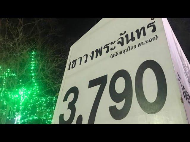 เตรียมเข่าให้พร้อม ช่วงล่างต้องแน่น พิสูจน์ศรัทธากัน 3,790 ขั้น เท่านั้น เบา..เบา