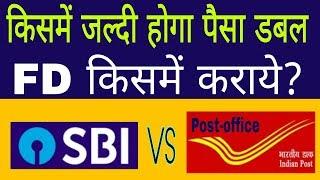 FD : Fixed deposit कहाँ कराये  किसमें मिलेगा जल्दी डबल पैसा  sbi FD vs post office FD / Fd rates