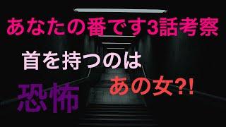あなたの番です第3話の考察ラジオです 詳細 甘える田中圭の「お風呂入...