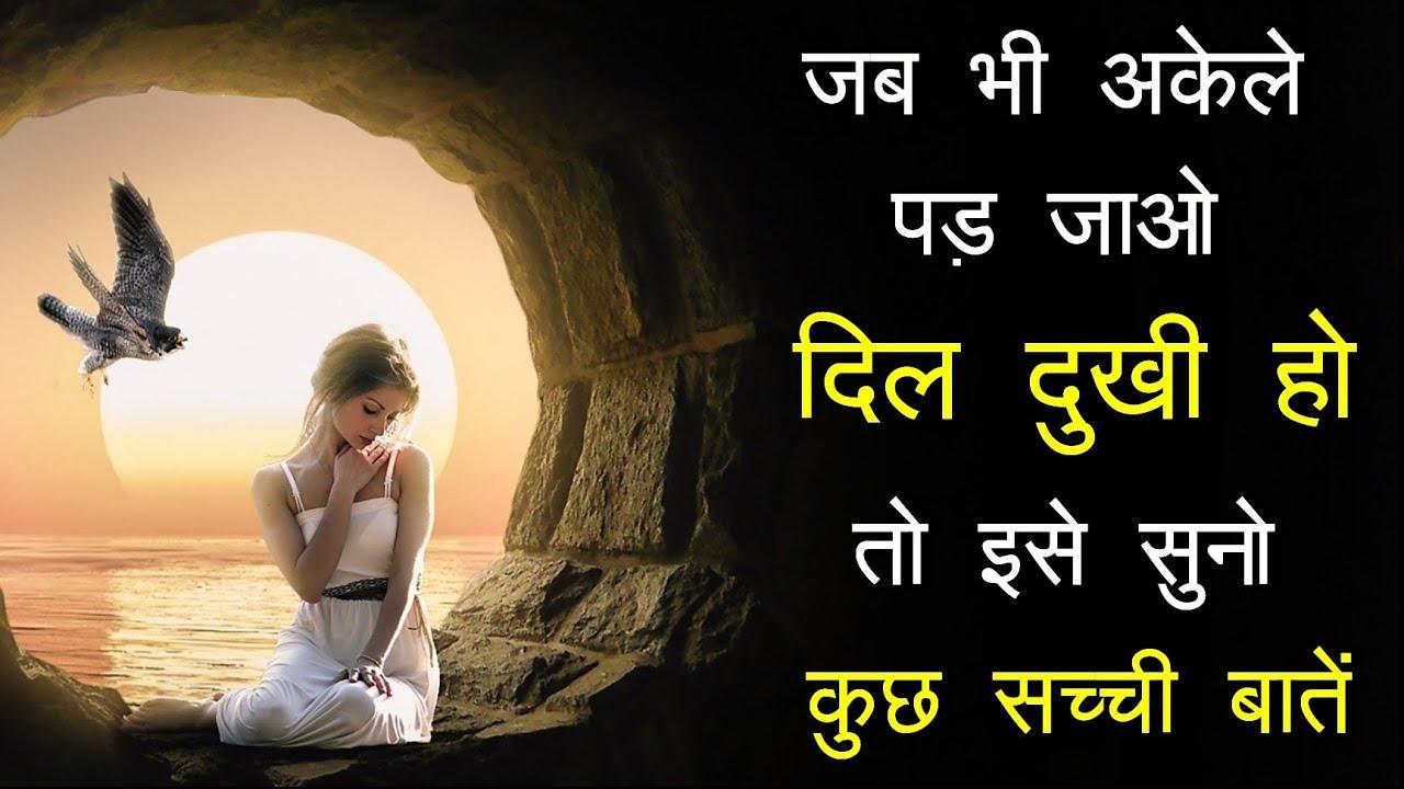 Best powerful motivational video in hindi Speech by mann ki aawaz motivation 2020