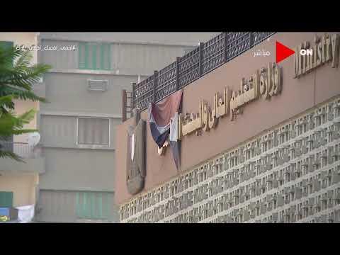 صباح الخير يا مصر - التعليم العالي: استئناف أعمال مكتب التنسيق بعد استكمال امتحانات الثانوية العامة