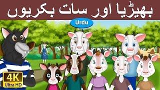 بھیڑیا اور سات لٹل بکریوں | Wolf and the Seven Little Goats in Urdu | Urdu Story | Urdu Fairy Tales
