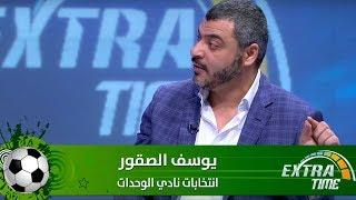 يوسف الصقور - انتخابات نادي الوحدات