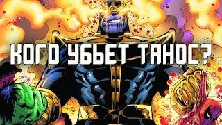 Мстители: Война бесконечности Кого убьет Танос?