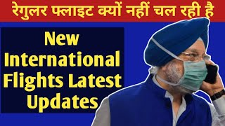 Asked to Hardeep Singh Puri? When will start Regular International Flights ✈️