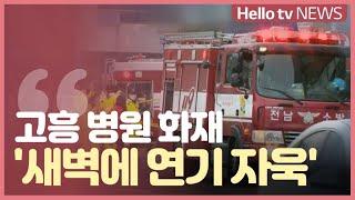 ′새벽에 연기 자욱′...고흥 윤호21병원 화재 발생
