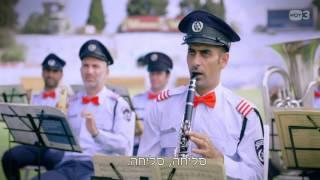 פתח תקווה מלחמה - תזמורת המשטרה - אנחנו במפה