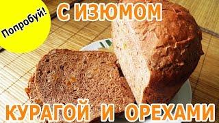Хлеб Рождественский с изюмом, курагой и орехами  - рецепт приготовления в хлебопечке