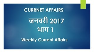 current affairs in hindi January month 2017 part 1, useful for sbi po,clerk exam