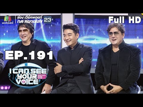 EP.190 - นูโว - Full