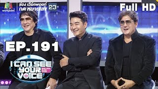 I Can See Your Voice -TH | EP.190 | นูโว | 16 ต.ค. 62 Full HD