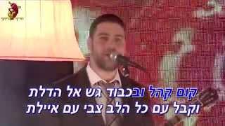 אלירן אלבז ודודו דרעי מחרוזת אבינו מלכנו הקריוקי הרשמי Eliran Elbaz&Dudu Dery Avinu Malkeinu Karaoke
