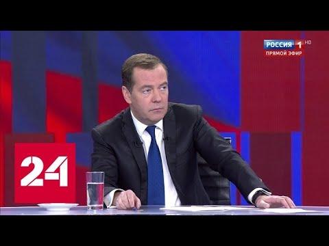 Медведев: нужна индивидуальная реабилитация детей, возвращенных в РФ из Сирии и Ирака - Россия 24 - Видео онлайн