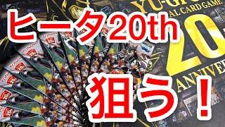 【遊戯王】ヒータの20thシクを狙う!!サベージ・ストライクを開封しま...