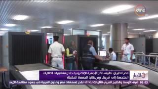 الأخبار - مصر للطيران : تطبيق حظر الأجهزة الإلكترونية داخل مقصورات الطائرات الجمعة المقبلة