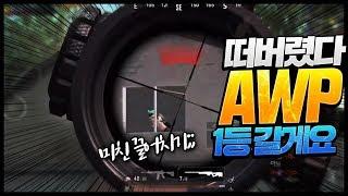 [배그 모바일] AWM 패줌+끌어치기=???