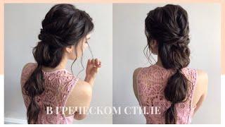 Греческая прическа (коса) из пляжных локонов. Greek style braid