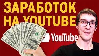 Заработок на Ютубе с нуля | ВСЯ ПРАВДА, как заработать деньги на YouTube