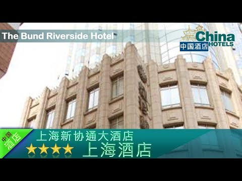 The Bund Riverside Hotel - Shanghai Hotels, China