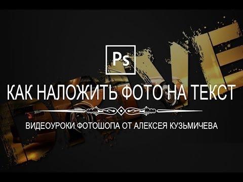 Photoshop - Наложение изображения на текст в фотошопе ...