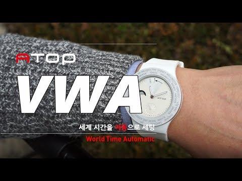 ATOP 월드타임 패션 손목시계 VWA 10 (세계시간 세팅하는 법)