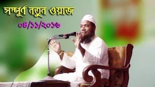 Maulana Merajul Haque Mazhari 2016 New Bangla Islamic Waz 2017