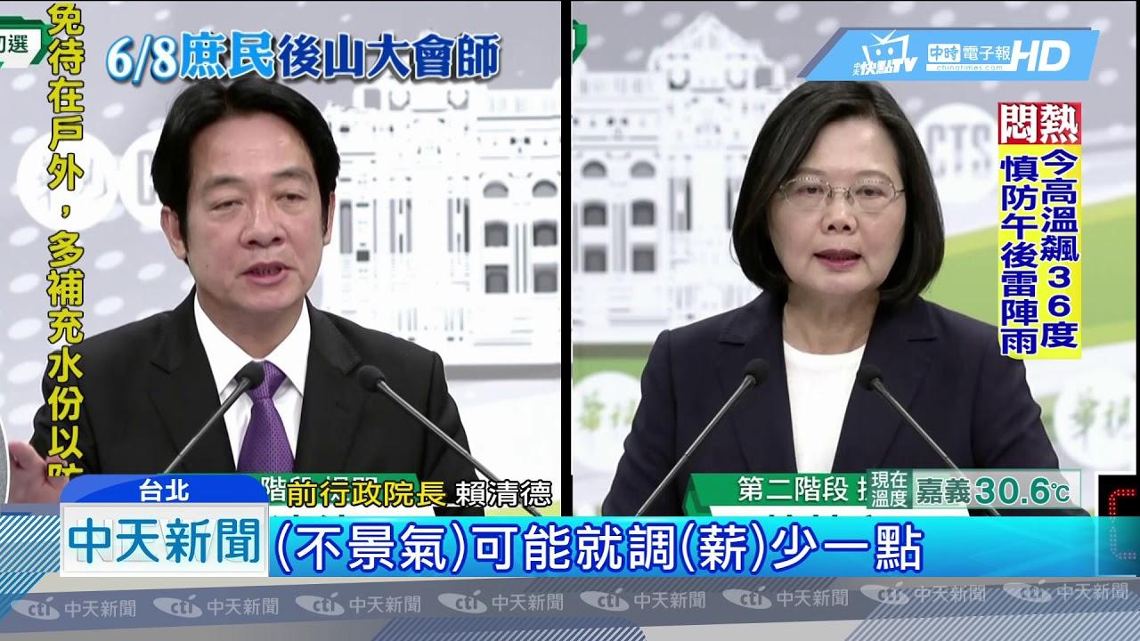 20190609中天新聞 韓花蓮造勢vs.英德大戰 直播人氣高下立見! - YouTube