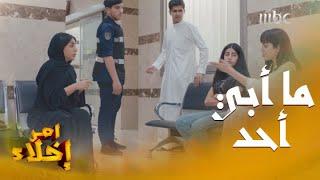 عشان تعلم أختها الصح ودتها المخفر 😬بس اللي صار بعد كذا لم نتوقعه 😄