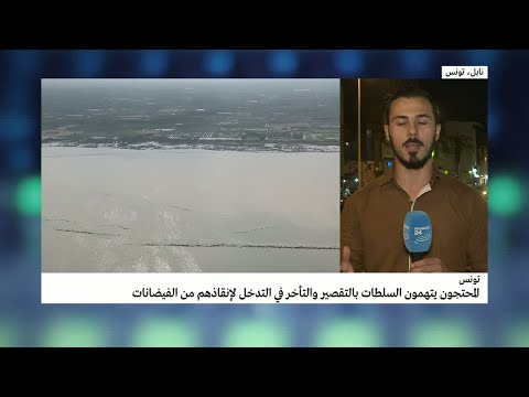 تونسيون يتهمون السلطات بالتقصير والتأخر لإنقاذهم من فيضانات نابل  - نشر قبل 3 ساعة